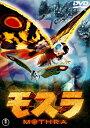 モスラ(1996年度作品)〈東宝DVD名作セレクション〉/小林恵[DVD]【返品種別A】