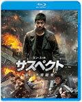 【送料無料】サスペクト 哀しき容疑者/コン・ユ[Blu-ray]【返品種別A】