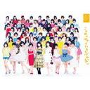 【送料無料】この日のチャイムを忘れない(DVD付)/SKE48[CD+DVD]【返品種別A】