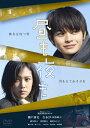 【送料無料】昼も夜も/瀬戸康史[DVD]【返品種別A】
