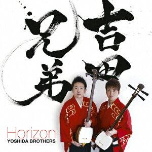 【RCP】【送料無料】Horizon/吉田兄弟[CD]【返品種別A】