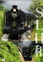 【送料無料】SL日和 肥薩線物語/鉄道[DVD]【返品種別A】【smtb-k】【w2】