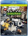 ひつじのショーン 〜バック・トゥ・ザ・ホーム〜 ブルーレイディスク+DVDセット/アニメーション