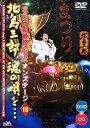 【送料無料】「北島三郎特別公演」オンステージ19 北島三郎、魂の唄を…/北島三郎[DVD]【返品種別A】