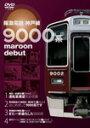 阪急電鉄神戸線 9000系[DVD]