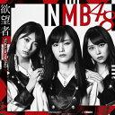 欲望者(通常盤 Type-A/CD+DVD)/NMB48[C...
