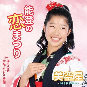 能登の恋まつり/美空星[CD]【返品種別A】