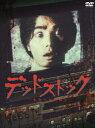 【送料無料】デッドストック〜未知への挑戦〜 DVD-BOX/村上虹郎[DVD]【返品種別A】