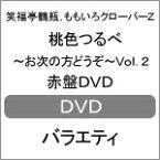 【送料無料】桃色つるべ〜お次の方どうぞ〜Vol.2 赤盤DVD/笑福亭鶴瓶,ももいろクローバーZ[DVD]【返品種別A】