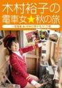 【送料無料】木村裕子の電車女☆秋の旅〜一畑電車 de ゆゆの...