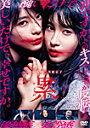【送料無料】累-かさね- 通常版 DVD/土屋太鳳[DVD]【返品種別A】