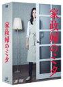 【送料無料】家政婦のミタ DVD-BOX/松嶋菜々子[DVD]【返品種別A】【smtb-k】【w2】