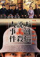 【送料無料】天河伝説殺人事件/榎木孝明[DVD]【返品種別A】