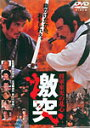 【送料無料】将軍家光の乱心 激突/緒形拳[DVD]【返品種別A】【smtb-k】【w2】