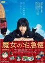 【送料無料】[枚数限定]魔女の宅急便/小芝風花[DVD]【返品種別A】