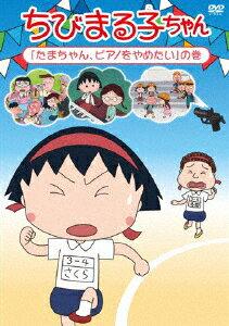 ちびまる子ちゃん『たまちゃん、ピアノをやめたい』の巻/アニメーション[DVD]【返品種別A】