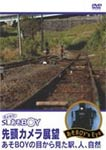 趣味・実用・教養, 鉄道 !SLBOY BOYDVDA