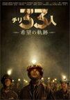 チリ33人 希望の軌跡/アントニオ・バンデラス[DVD]【返品種別A】