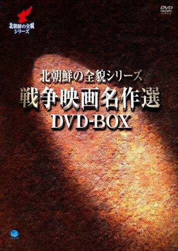 北朝鮮の全貌シリーズ戦争映画名作選DVD-BOX/チェ・チャンス DVD  返品種別A