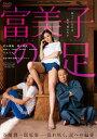 【送料無料】TANIZAKI TRIBUTE『富美子の足』/...