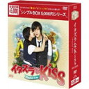 【送料無料】イタズラなKiss〜Playful Kiss DVD-BOX<シンプルBOX 5,000円シリーズ>/キム・ヒ...