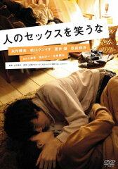 【RCP】【送料無料】人のセックスを笑うな/永作博美[DVD]【返品種別A】