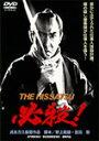 必殺! THE HISSATSU/藤田まこと[DVD]【返品種別A】