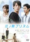 【RCP】【送料無料】江ノ島プリズム/福士蒼汰[DVD]【返品種別A】