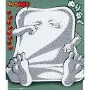 かぞくがいちばん/ぬりかべ(龍田直樹)[CD]【返品種別A】