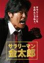 【送料無料】サラリーマン金太郎 DVD-BOX/永井大[DVD]【返品種別A】【smtb-k】【w2】