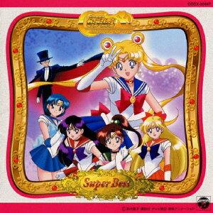 【送料無料】「美少女戦士セーラームーン」スーパーベスト/テレビ主題歌[CD]【返品種別A】