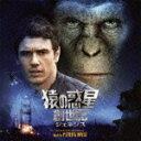 【送料無料】オリジナル・サウンドトラック『猿の惑星:創世記(ジェネシス)』/パトリック・ドイ...