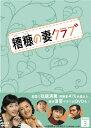 【送料無料】糟糠の妻クラブ DVD-BOX 3/キム・ヘソン...
