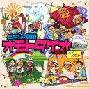 【送料無料】ビギンの島唄 オモトタケオのがベスト/BEGIN[CD]【返品種別A】