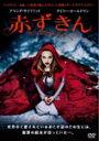 赤ずきん/アマンダ・サイフリッド[DVD
