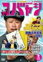 漫道コバヤシ巻三/ケンドーコバヤシ[DVD]【返品種別A】