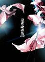 【送料無料】[枚数限定]滝沢歌舞伎ZERO(通常盤)[初回仕様]【Blu-ray】/Snow Man[Blu-ray]【返品種別A】