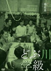 【送料無料】独立プロ名画特選 どぶ川学級/山本亘[DVD]【返品種別A】