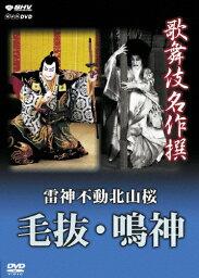 【送料無料】歌舞伎名作撰 雷神不動北山桜 毛抜・鳴神/歌舞伎[DVD]【返品種別A】