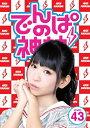 【送料無料】でんぱの神神 DVD LEVEL.43/でんぱ組.inc[DVD]【返品種別A】
