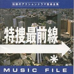 【送料無料】特捜最前線 MUSIC FILE/TVサントラ[CD]【返品種別A】【smtb-k】【w2】