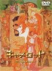 キャメロット 特別版/リチャード・ハリス[DVD]【返品種別A】