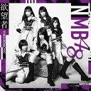 欲望者(通常盤 Type-B/CD+DVD)/NMB48[C...