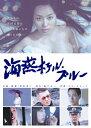 【送料無料】海燕ホテル・ブルー/片山瞳[DVD]【返品種別A...