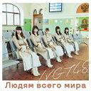 世界の人へ(Type-A)/NGT48[CD+DVD]【返品...