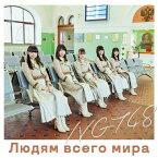 世界の人へ(Type-A)/NGT48[CD+DVD]【返品種別A】