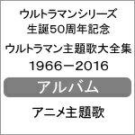 【送料無料】ウルトラマンシリーズ生誕50周年記念 ウルトラマン主題歌大全集1966-2016/…