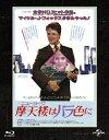 【送料無料】[枚数限定][限定版]摩天楼はバラ色に ユニバーサル思い出の復刻版 ブルーレイ/マイケル・J・フォックス[Blu-ray]【返品種別A】