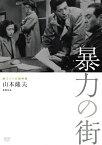 【送料無料】独立プロ名画特選 暴力の街/志村喬[DVD]【返品種別A】