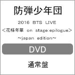 2016BTSLIVE<花様年華onstage:epilogue>〜japanedition〜(DVD)/BTS(防弾少年団
